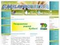 ГУК Кемеровская областная библиотека для детей и юношества