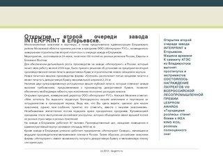 Открытие второй очереди завода INTERPRINT в Егорьевске.
