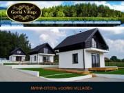 Мини- отель «GORKI VILLAGE» - это уютные коттеджи с настоящим камином, находящиеся в километре от г.Кондрово. В лесу можно собирать ягоды и грибы, а в реке и ближайшем озере водится самая настоящая форель. (Россия, Калужская область, Кондрово)