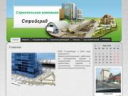 Строительная компания Стройград