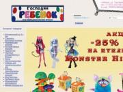 Магазин игрушек Господин Ребенок