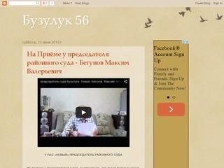Бузулук 56 - новости Оренбургской области, в Бузулуке (Россия, Оренбургская область, г. Бузулук)