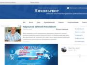 Никольское  сельское поселение Гагаринского района Смоленской области