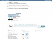 поисковая система Флайпер (Россия, Московская область, Москва)