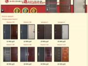 Входные Двери Форпост в Звенигороде