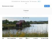 Валяевские озера | База отдыха в Пензенской области