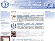 Новости :: Забайкальский государственный университет
