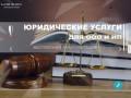 Сайт юридической компании ООО