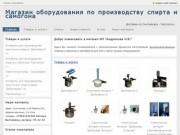 Магазин оборудования по производству спирта и самогона (ИП