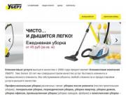 УБЕРУ   Клининговые службы в Крыму