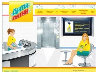 Антипятин - пятновыводители для стирки одежды | чистка одежды