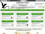 Правовое бюро «ТРИБУН» является юридической фирмой полного цикла (Россия, Тульская область, Тула)
