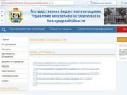 Управление капитального строительства Новгородской области | Уважаемые пользователи!