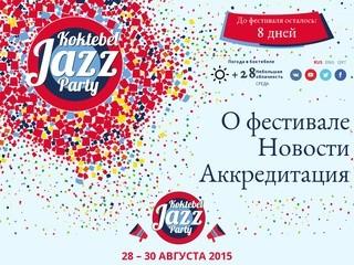 Koktebel Jazz Party