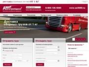 Доставка в Сочи грузов - компания «Автотрейдинг»