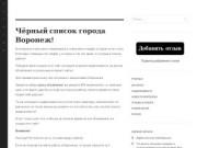 Чёрный список города Воронежа - Blacklist-vrn.ru