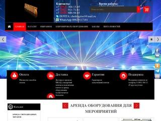 Аренда оборудования для мероприятий (Россия, Московская область, Москва)