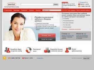 Интернет магазин LensProfi.ru: Доставка контактных линз по Москве и Московской области