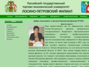 Филиал РГТЭУ г. Лосино-Петровский