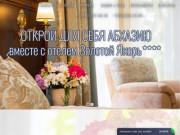 """Отель """"Золотой якорь"""""""