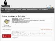 Заявка на кредит в Лебедяни. Выгодные предложения банков Лебедяни | bank-credit-home.ru