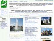 Товики— томская городская вики