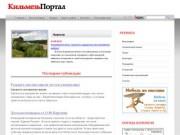 Сайт поселка Кильмезь