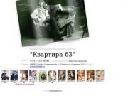 """Городской ежемесячный журнал """"Квартира 63"""". г. Сызрань"""