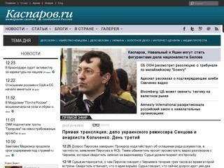 Каспаров.Ru - интернет-газета Гарри Каспарова