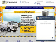 Купить бетон в Высоковске с доставкой, заказать миксер с бетоном: цена за 1 м3 (куб) | МэтрАльянс