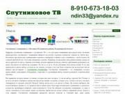 Спутниковое ТВ в г. Петушки и Петушинском районе: триколор ТВ