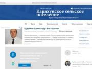 Карахунское сельское поселение Братский район/Иркутская область