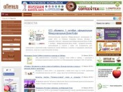 CoffeeTea.ru