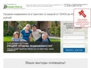 сайт о недвижимости Саратова (Россия, Саратовская область, Саратов)