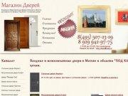 Входные двери апрелевка - Магазин  Железных и Межкомнатных Дверей  По НИЗКИМ Ценам.