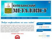 """Газета """"Кулебакский Металлист"""" г. Кулебаки"""