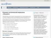 Клиника эстетической медицины «Эскулап (Северодвинск)