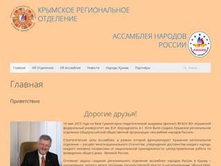 Крымское региональное объединения Ассоциации народов России