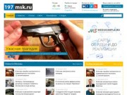 197msk.ru - новости Москвы (события, проиcшествия, последние новости Москвы)