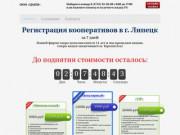 Акция! Регистрация кооперативов в Липецке за 5 900 руб!