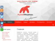 Кухни в Пушкино (Россия, Московская область, Пушкино)