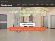 """""""ПрофМастер48"""" - Ремонт и отделка квартир и других помещений в Липецке и Области"""