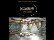 TATYANADESIGN - дизайн интерьера