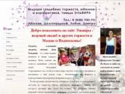 Эльвира - профессиональная ведущая торжественных мероприятий (Московская область, г. Дмитров)