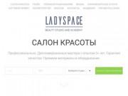 Салон красоты Ladyspace (Украина, Киевская область, Киев)