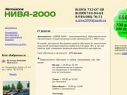 Автошкола НИВА-2000