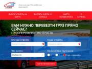 Перевозка грузов в Оренбурге. Каталог авто на сайте. (Россия, Нижегородская область, Нижний Новгород)