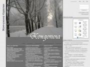 Kondopoga.ru
