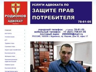 Опытные адвокаты и юристы Мурманска