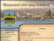 Официальный сайт Темникова